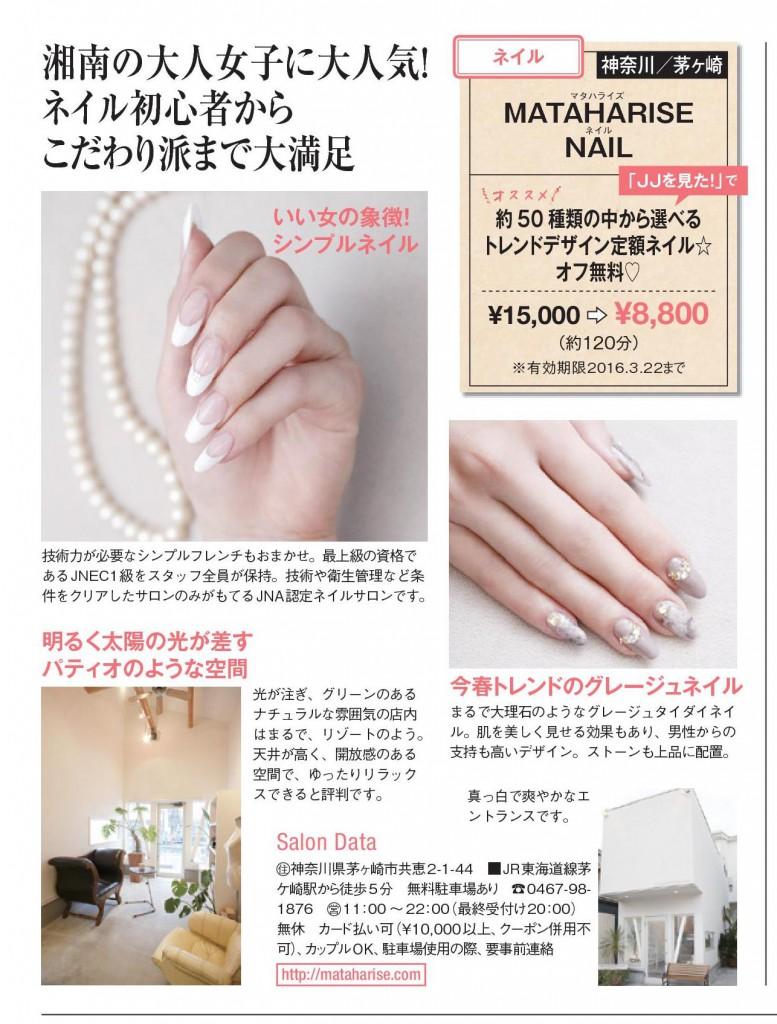 MATAHARISE NAIL_記事データ